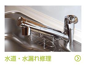 水道・水漏れ修理