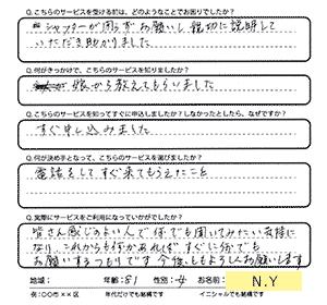 神戸市灘区N.Y 様 直筆のアンケート