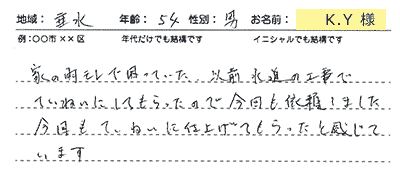 神戸市垂水区のK.Y様のアンケート