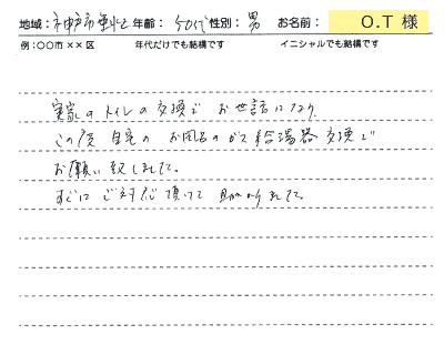 神戸市垂水区のお客様のアンケート